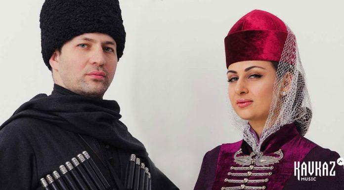 Азамат Беков и Рената Бесланеева выпустили песню «Къафэ, си дыгъэ»