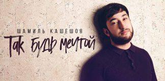 Шамиль Кашешов презентовал трек «Так будь мечтой»