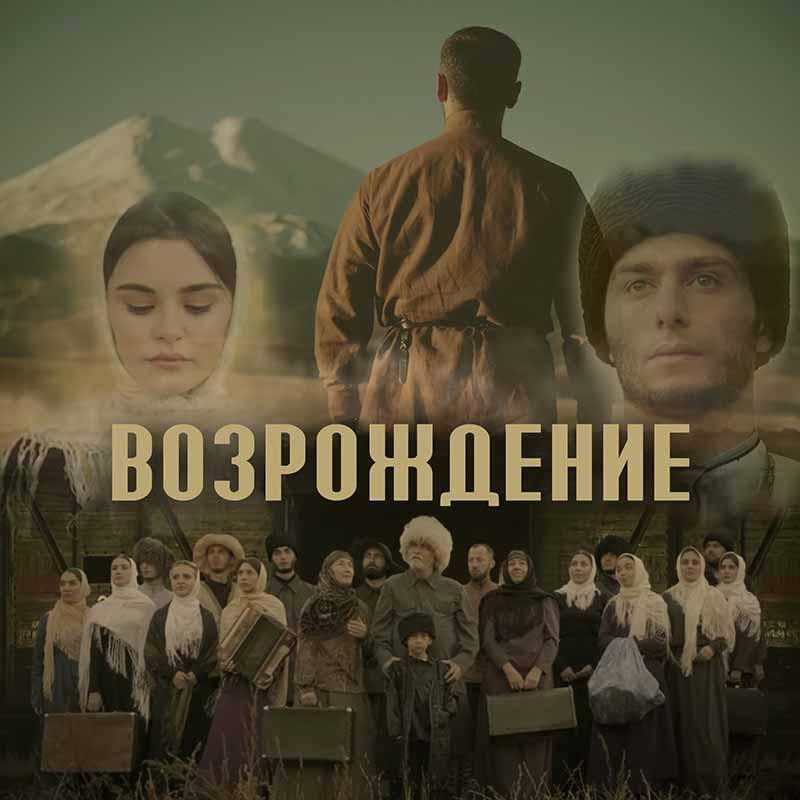 День возрождения балкарского народа