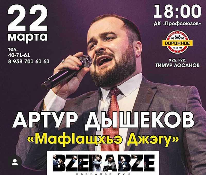 Сольный концерт Артура Дышекова