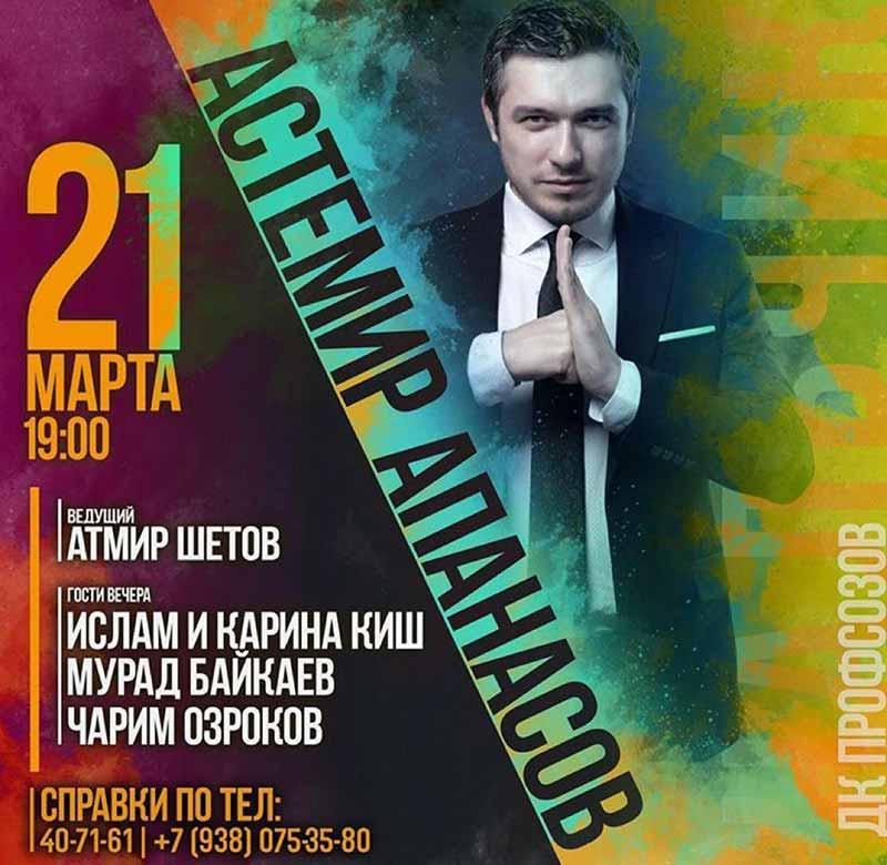 Концерт Астемира Апанасова