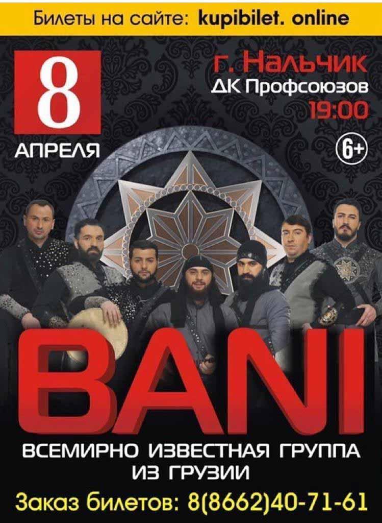 Концерт грузинской группы BANI