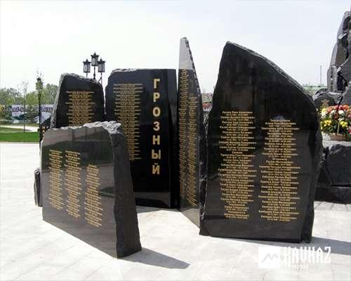 День памяти и скорби народов Чеченской Республики
