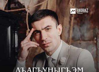 Вадим Хатухов. «Лъагъуныгъэм и чэзу»