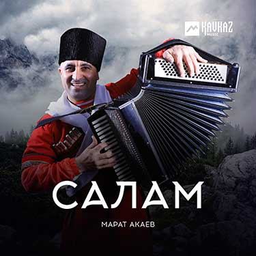 Марат Акаев. «Салам»