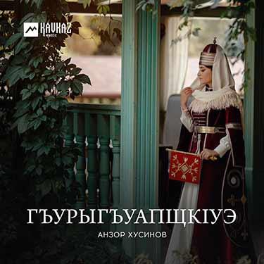 Анзор Хусинов. «Гъурыгъуапщкlуэ»