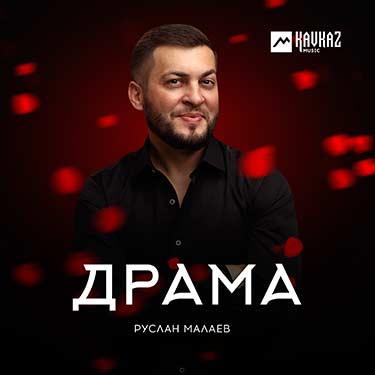 Руслан Малаев. «Драма»