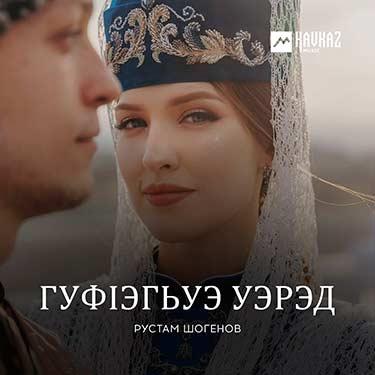 Рустам Шогенов. «Гуфlэгьуэ уэрэд»