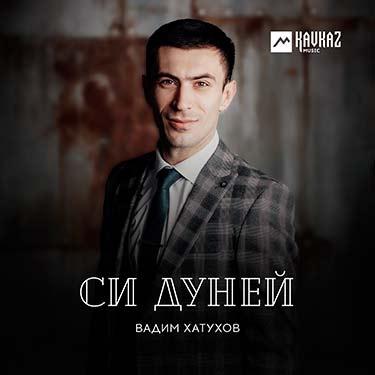 Вадим Хатухов. «Си дуней»