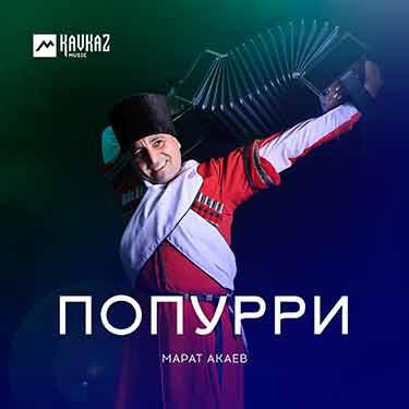 Марат Акаев. «Попурри»