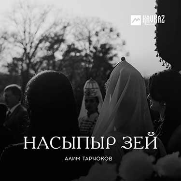 Алим Тарчоков. «Насыпыр зей»