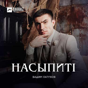 Вадим Хатухов. «НасыпитI»