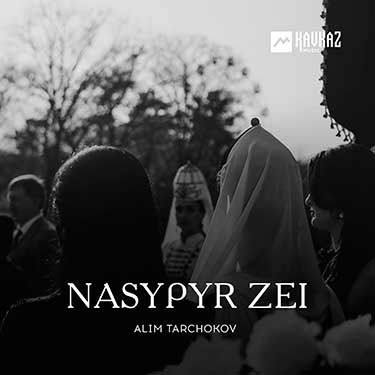 Alim Tarchokov. «Nasypyr Zei»