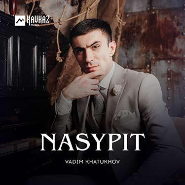 Vadim Khatukhov. «Nasypit»