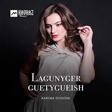 Karina Dogova. «Lagunyger guetygueish»