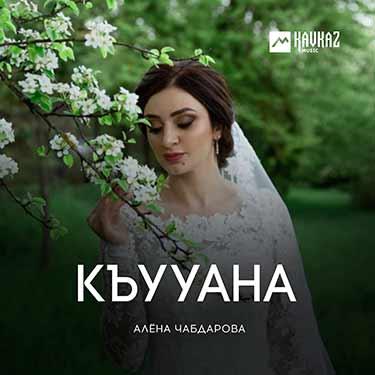 Алена Чабдарова. «Къууана»