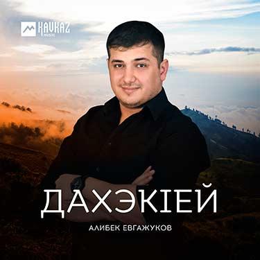 Алибек Евгажуков. «Дахэкlей»