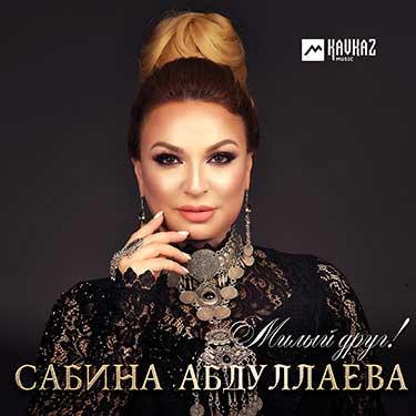 Сабина Абдуллаева. «Милый друг»