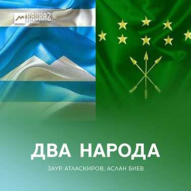 Заур Атласкиров, Аслан Биев. «Два народа»