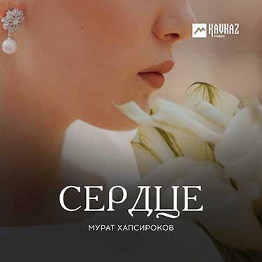 Мурат Хапсироков. «Сердце»