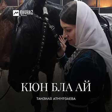 Танзиля Атмурзаева. «Кюн бла ай»