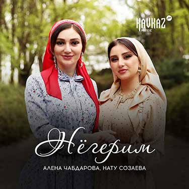 Алена Чабдарова, Нату Созаева. «Нёгерим»