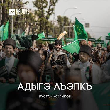 Рустам Жириков. «Адыгэ лъэпкъ»