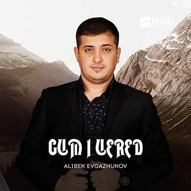 Alibek Evgazhukov. «Gum i uered»