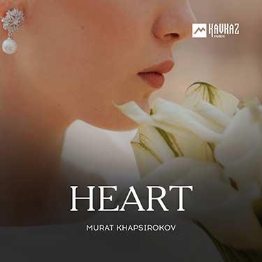 Murat Khapsirokov. «Heart»