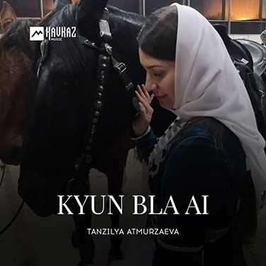 Tanzilya Atmurzaeva. «Kyun bla ai»