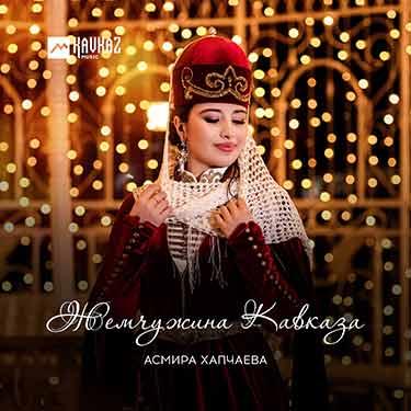 Асмира Хапчаева. «Жемчужина Кавказа»