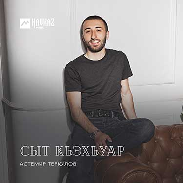 Астемир Теркулов. «Сыт къэхъуар»