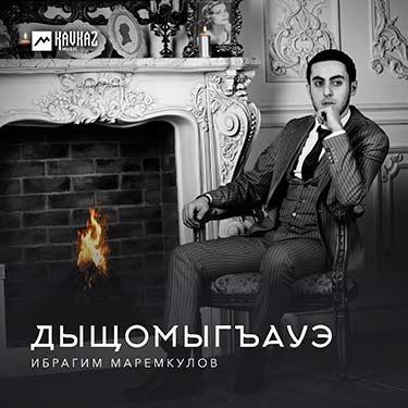 Ибрагим Маремкулов. «Дыщомыгъауэ»