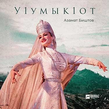 Азамат Биштов. «Уlумыкlот»