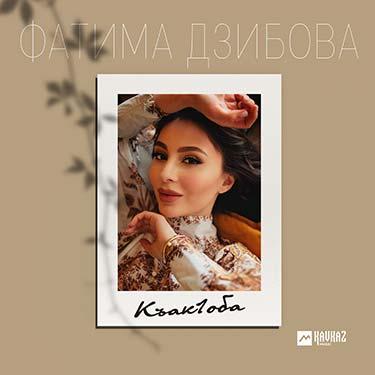 Фатима Дзибова. «Къакlоба»