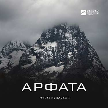 Мурат Кундухов. «Арфата»