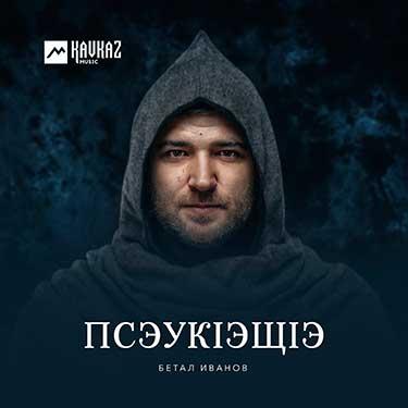 Бетал Иванов. «Псэукlэщlэ»