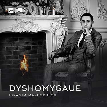 Ibragim Maremkulov. «Dyshomygaue»