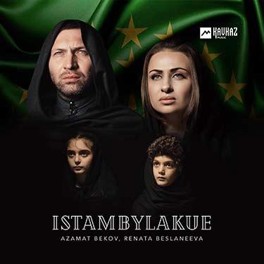 Azamat Bekov, Renata Beslaneeva. «Istambylakue»