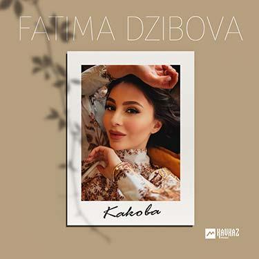 Fatima Dzibova. «Kakoba»