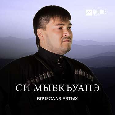 Вячеслав Евтых. «Си Мыекъуапэ»