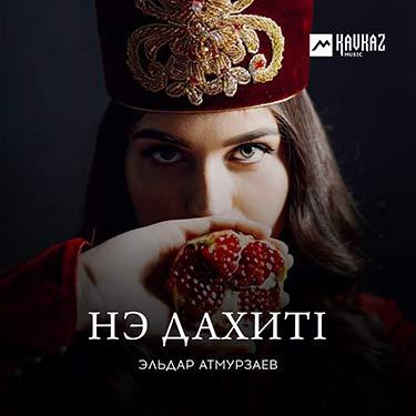 Эльдар Атмурзаев. «Нэ дахитl»