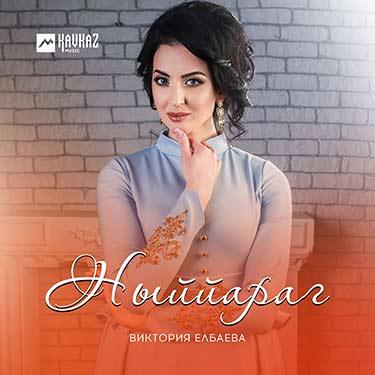 Виктория Елбаева. «Ныййараг»