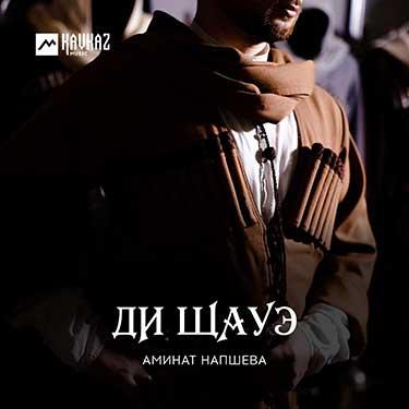 Аминат Напшева. «Ди щауэ»