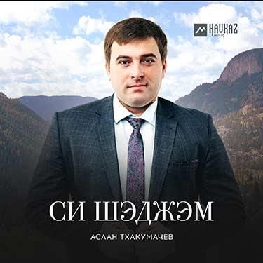 Аслан Тхакумачев. «Си шэджэм»