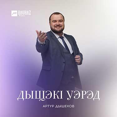 Артур Дышеков. «Дыщэкl уэрэд»