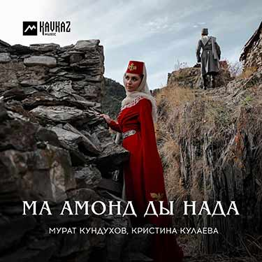 Мурат Кундухов, Кристина Кулаева. «Ма амонд ды нада»