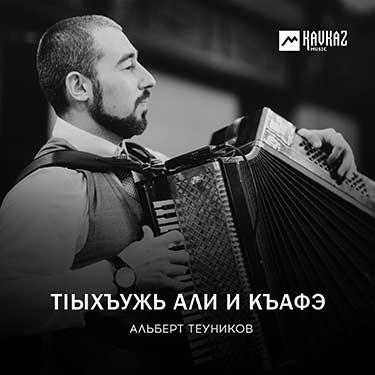 Альберт Теуников. «Тlыхъужь али и къафэ»