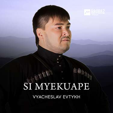 Vyacheslav Evtykh. «Si Myekuape»