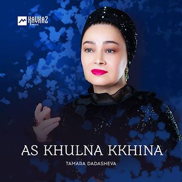 Tamara Dadasheva. «As Khulna Kkhina»